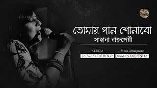 Sahana Bajpaie  - Tomay Gan Shonabo I Rabindrasangeet I Music: @Samantak Sinha
