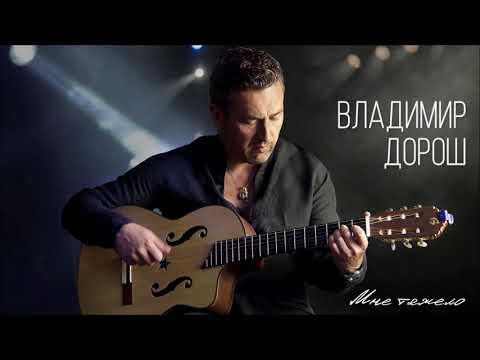 Владимир Дорош - Мне тяжело