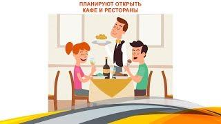 29 мая планируют открыть кафе и рестораны