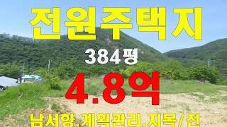북한강 수상스키장 , 벽계천인근의 전원주택지 매매(매물번호#21953)