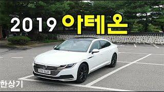 2019 폭스바겐 아테온 2.0 TDI 시승기(2019 VW Arteon 2.0 TDI Test Drive) - 2019.08.08