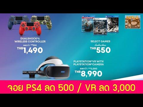 จอย PS4 ลด 500 บาท PSVR ลด 3,000 บาท โปรโมชั่นในเทศกาล Days of Play