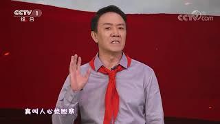 李幼斌慷慨讲述英雄故事《飞夺泸定桥》|CCTV少儿