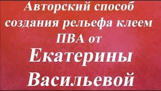 Авторский способ создания рельефа клеем ПВА  Университет декупажа  Екатерина Васильева