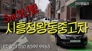 시흥시중고차 중고차매매 뉴sm3 정왕동 김군의 내차팔기