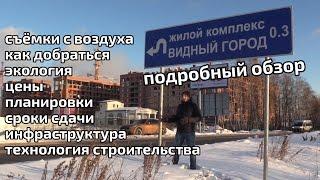 видео ЖК «Видный город» г. Видное
