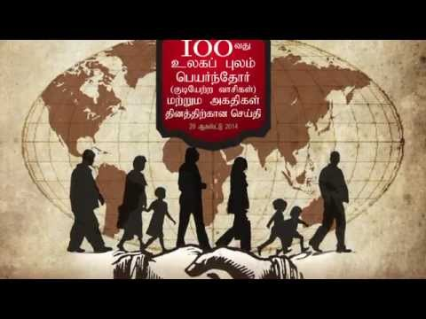 Migrants and Refugees: Towards a Better World (Tamil)