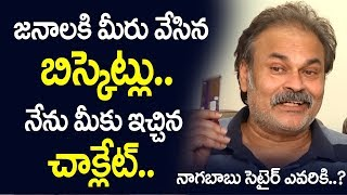 నాగబాబు సెటైర్ ఎవరికి ? Naga Babu Funny Skit on Political Incident Latest Video | Ap Politics 2019