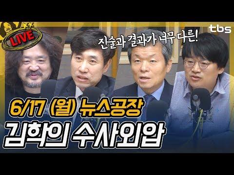 이세민, 하태경, 하어영, 홍문종   김어준의 뉴스공장