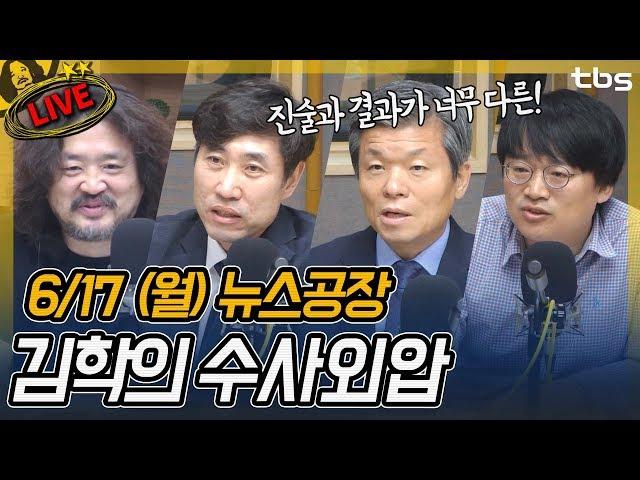 이세민, 하태경, 하어영, 홍문종 | 김어준의 뉴스공장