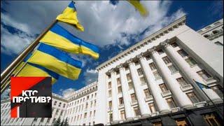 """""""Кто против?"""": Украина создала закрытый совет по свободе слова. От 17.09.19"""