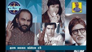 KBC Game Show | Sairam Dave | Studio Shrinathji