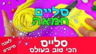סליים חמאה. איך להכין סליים חמאה אמיתי? סליים הכי טוב בעולם! סליים DIY