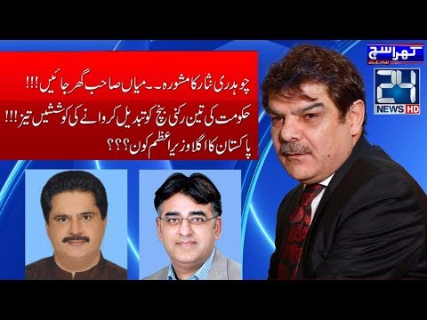 Khara Such With Mubasher Lucman - 14 July 2017 - 24 News