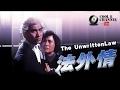 國語 《法外情The Unwritten Law》 劉德華、葉德嫻 主演