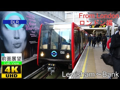 [4K Cab View]DLR(Lewisham~Bank)