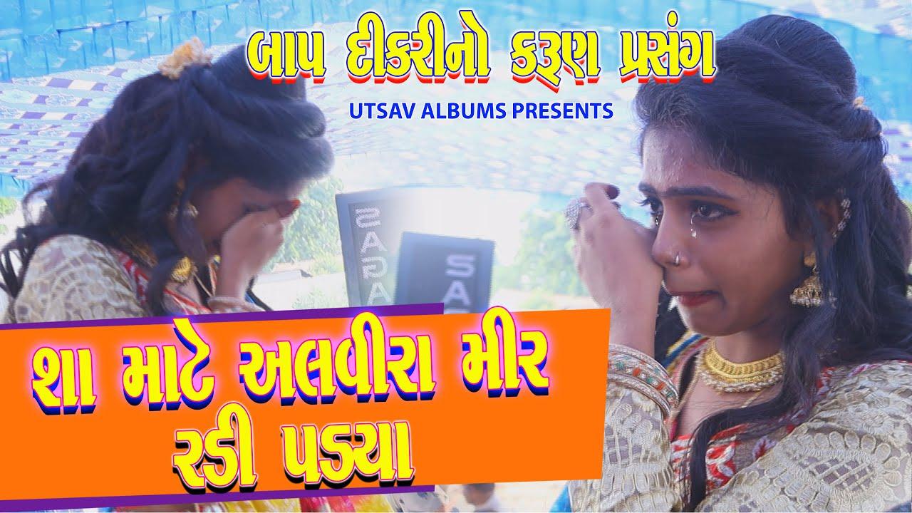 Alvira Mir & Alam Mir-Live Teri Laadki Main-Heart Touching Bidai Song-Gujarati Viday Song