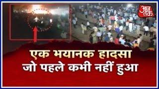 Amritsar में Ravana दहन देख रहे लोगों पर चढ़ी Train, Dussehra के मेले में पसरा मौत का मातम