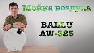 Ballu AW 325 - обзор мойки воздуха Балу