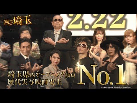 テレビ 翔 んで 埼玉
