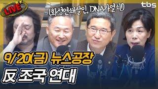 [9/20]표창원,김학용,최배근,최민희,김용남│김어준의 뉴스공장
