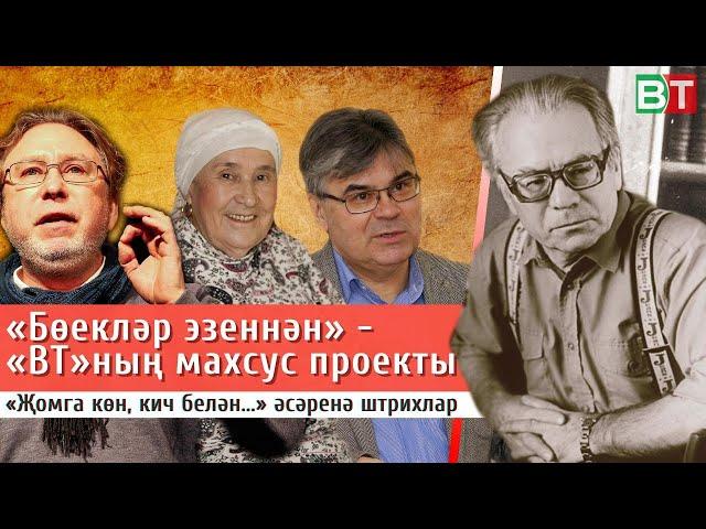 «ВТ» «Бөекләр эзеннән» махсус проекты: Аяз Гыйләҗевның «Җомга көн, кич белән...» әсәренә штрихлар