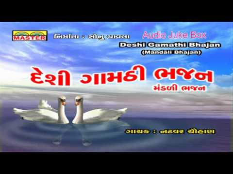 Famous Gujarati Bhajan || Deshi Gamathi Bhajan || Gujarati Devotional Songs || Juke Box