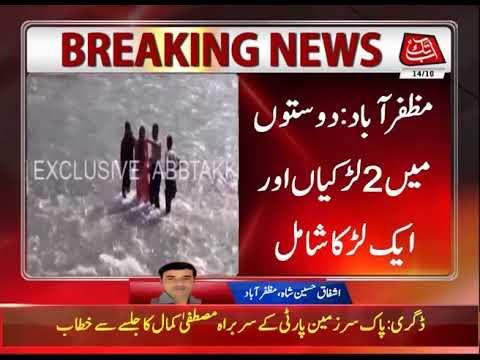 Muzaffarabad 3 Picnicker Trap in Jhelum River