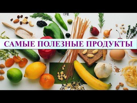 Полезные и вредные продукты питания Статьи