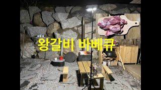 [산골라이프]왕갈비 화목난로 숯불 바베큐 도전 /산나물…