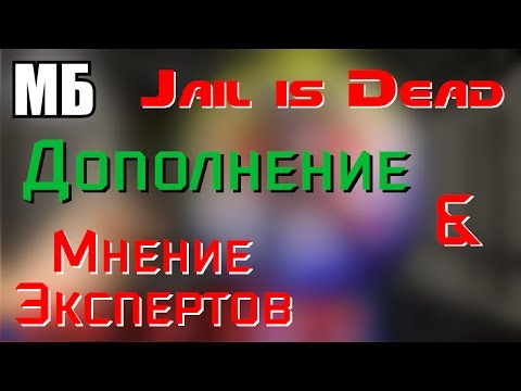 Jail is Dead | Дополнение и Мнение Экспертов