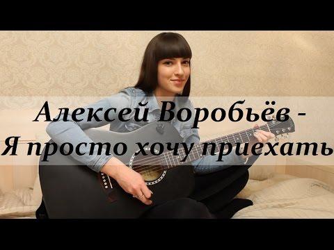 Алексей Воробьёв–Я просто хочу приехать(cover by Kseniya Bannikova)