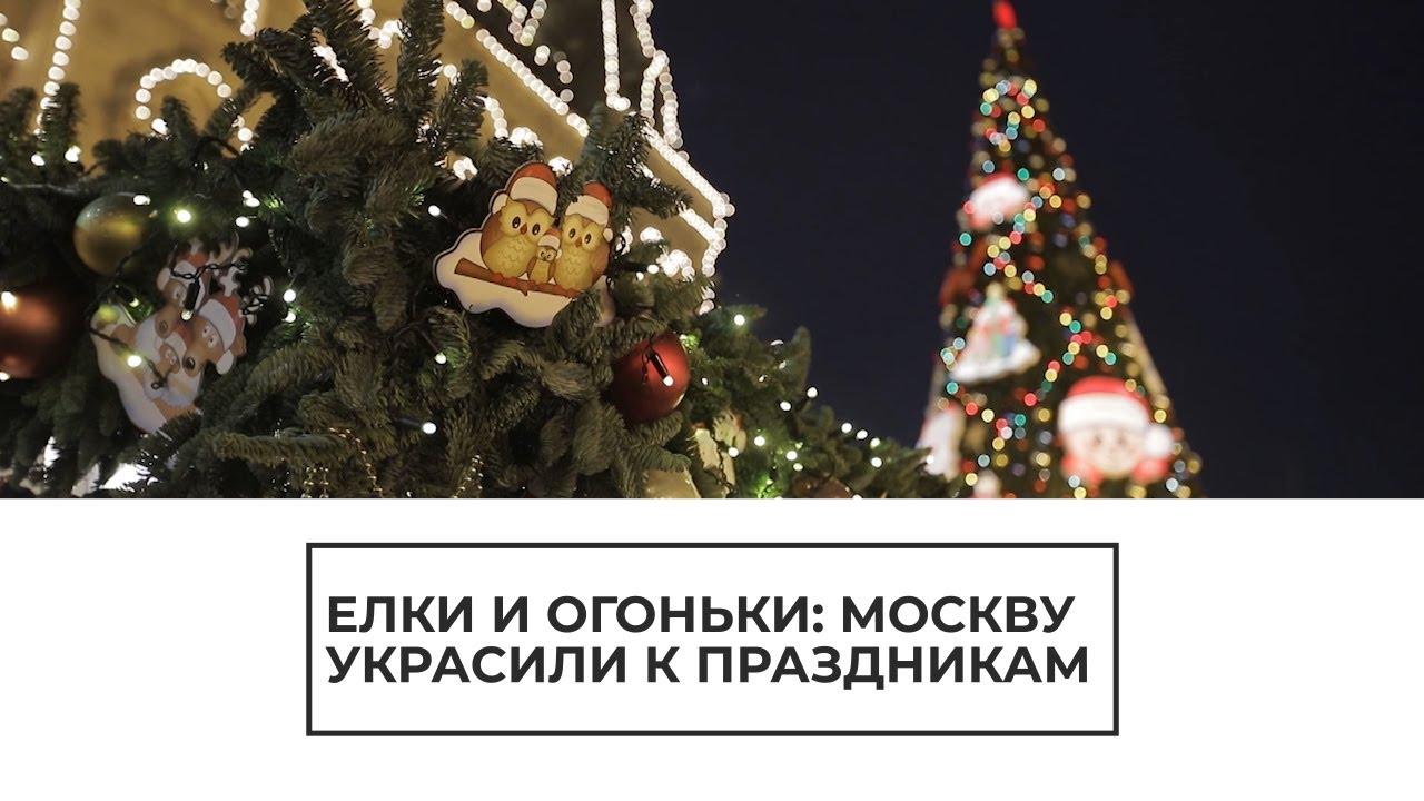 Москву украсили к новогодним праздникам
