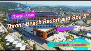 Отзыв об отеле Throne Beach Resort and Spa 5 Турция Сиде