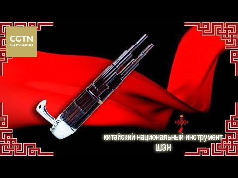 Шэн – очень древний деревянный духовой инструмент