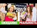 ШКОЛА 2 после Каникул ОЖИДАНИЕ vs РЕАЛЬНОСТЬ / Back to school 2019