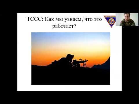 TCCC. Вводная часть. Вебинар 26.04.2020. Часть 2.