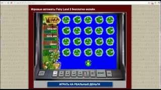 Book Of Ra - Играть Бесплатно Онлайн в Fairy Land 2