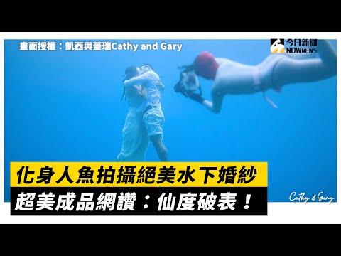 化身人魚拍攝絕美水下婚紗!超美成品網讚:仙度破表 ❤