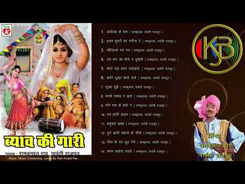 बुंदेलखंडी विवाह गारी / Nonstop Dehati Ladies Sangeet / Parvati,Ramkripal Rai / MP3 Audio Jukebox