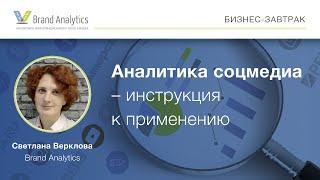 Аналітика соцмедіа - інструкція до застосування