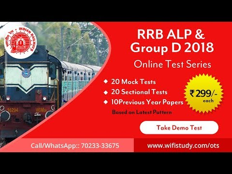 RRB ALP / Group D 2018 Online Test Series | FREE DEMO TEST