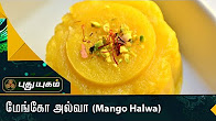 மேங்கோ அல்வா செய்முறை Azhaikalam Samaikalam 26-07-2017 Puthuyugam TV Show Online