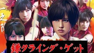 「源平の争乱」を「フライングゲット」で覚える♪ 【歴史替え歌シリーズ】 Kamechang AKB48 日本史