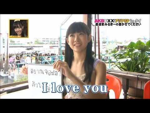 AKB48 Members Speaking English Montage Part 3