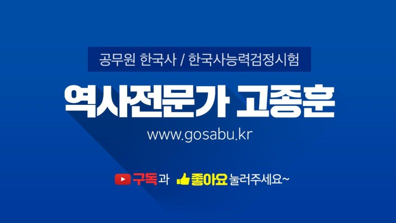 [고종훈 한국사] 2021 공무원 시험 대비 한국사 학습법