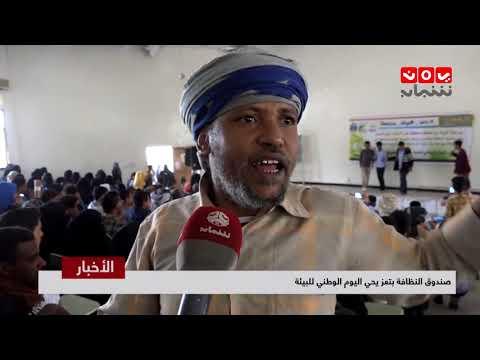 صندوق النظافة بتعز يحي اليوم الوطني للبيئة     | تقرير عبدالعزيز الذبحاني