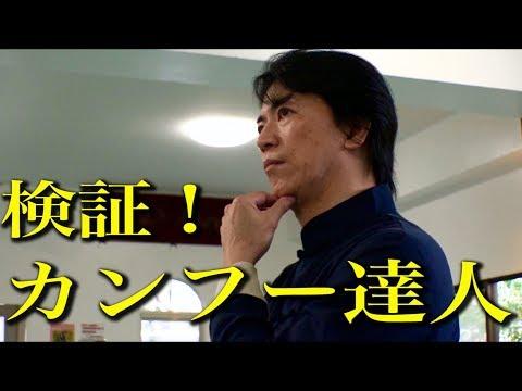 宮平保の中国武術は本物なのか?確かめに行ってきた! Try! Tamotsu Miyahira's Kung-fu!