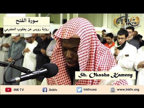 Suratul Fath (سورة الفتح) | Sh. Okasha Kameny | Ruways 'an Ya'qoob Al-Hadrami