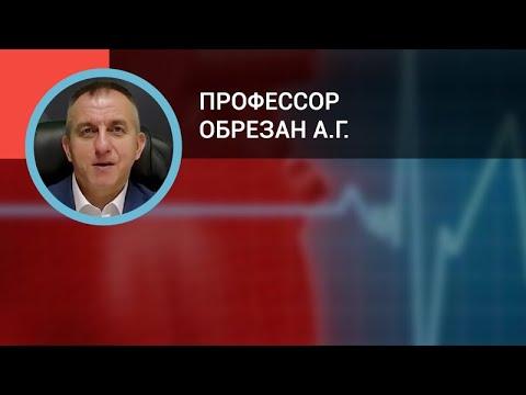 Профессор Обрезан А.Г.: Актуальные желудочковые аритмии: диагностика и лечение